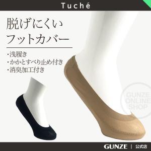 GUNZE(グンゼ)/Tuche(トゥシェ)/浅履きフットカバー(レディース)/TQD734/22-24 gunze