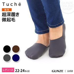 GUNZE(グンゼ)/Tuche(トゥシェ)/足底ボアあったかフットカバー(婦人靴下)/TQE751|gunze