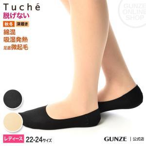 GUNZE(グンゼ)/Tuche(トゥシェ)/暖かフットカバー(深履き)(レディース)/TQL523/22-24|gunze