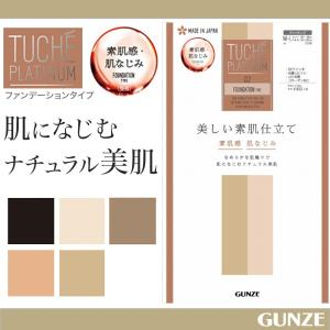 セール 特価 ファンデーションタイプ GUNZE(グンゼ)/Tuche (トゥシェ)/TUCHE PLATINUM トゥシェ プラチナム/無地ストッキング(婦人)/年間パンスト/TU110|gunze