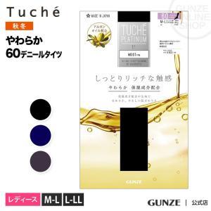 60デニール M〜Lサイズ L〜LLサイズ GUNZE(グンゼ)/Tuche(トゥシェ)/トゥシェプラチナム/無地タイツ モイストタイツ(婦人)/TU140|gunze