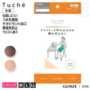 GUNZE(グンゼ)/Tuche(トゥシェ)/キャリアコレクション ストッキング(ウエストスーパーストレッチ)(レディース)/TU229P/M-L〜L-LL gunze