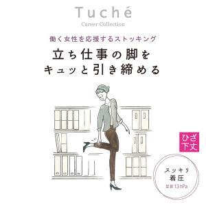 GUNZE(グンゼ)/Tuche(トゥシェ)/キャリアコレクション 着圧ショートストッキング(レディース)/TUS228/22-25 gunze