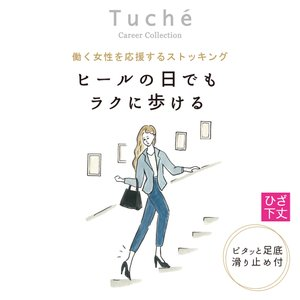 GUNZE(グンゼ)/Tuche(トゥシェ)/キャリアコレクション ショートストッキング(滑り止め付)(レディース)/TUS231/22-24|gunze