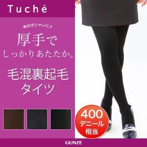 400デニール M〜Lサイズ L〜LLサイズ GUNZE(グンゼ)/Tuche(トゥシェ)/裏起毛無地タイツ(婦人)/TZC504|gunze