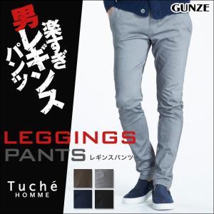 セール 特価 GUNZE(グンゼ)/Tuche(トゥシェ)/トゥシェオム/裏起毛レギンスパンツ(紳士)/TZE01N|gunze