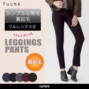 レディース レギンスパンツ GUNZE(グンゼ)/Tuche...