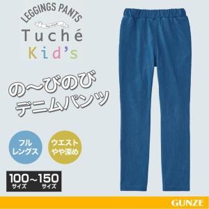 GUNZE(グンゼ)/Tuche(トゥシェ)/レギンスパンツ キッズ ニットデニム素材スキニーパンツ(男の子)(女の子)/TZE901|gunze