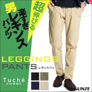 【TucheHOMME レギンスパンツ】 男も楽ちんでオシャレに!ストレッチ性のあるイージーパンツ ...