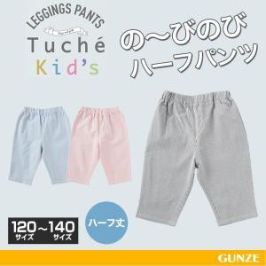 セール 特価 GUNZE(グンゼ)/Tuche(トゥシェ)/レギンスパンツ/キッズハーフパンツ(レーヨン混ヒッコリー柄)(男の子・女の子)/年間レギパン/TZF914|gunze