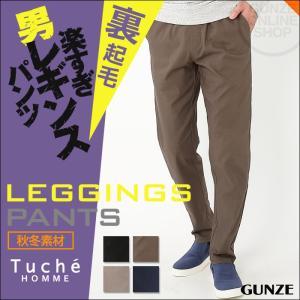 GUNZE グンゼ/Tuche トゥシェ/裏起毛レギンスパンツ(紳士)/TZG001|gunze