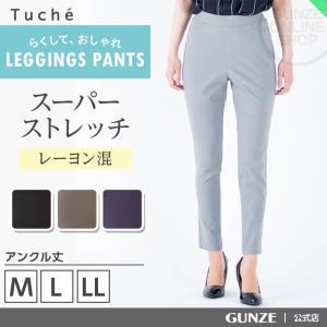 セール 特価 GUNZE(グンゼ)/Tuche(トゥシェ)/2WAYストレッチ レーヨン混レギンスパンツ(アンクル丈)(婦人)/TZH504|gunze