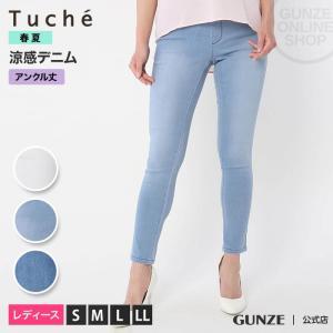 セール 特価 GUNZE(グンゼ)/Tuche(トゥシェ)/涼感デニムレギンスパンツ(アンクル丈)(レディース)/春夏/TZH58K/S〜LL|gunze