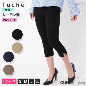 GUNZE(グンゼ)/Tuche(トゥシェ)/レーヨン混レギンスパンツ(クロップド丈)(レディース)...