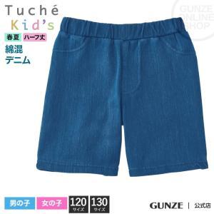 120〜130cm GUNZE(グンゼ)/Tuche(トゥシェ)/キッズニットデニム(ハーフ丈)(男の子・女の子)/春夏/TZH934/120-130サイズ gunze