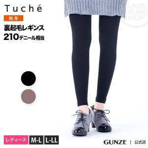 セール 特価 GUNZE(グンゼ)/Tuche(トゥシェ)/210デニール相当 裏起毛レギンス(10分丈)フットレス(レディース)婦人/TZJ503/M-L〜L-LL|gunze