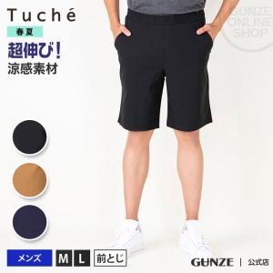 GUNZE(グンゼ)/Tuche HOMME(トゥシェ)/ドライストレッチハーフパンツ(メンズ)/TZK017/M〜L|gunze