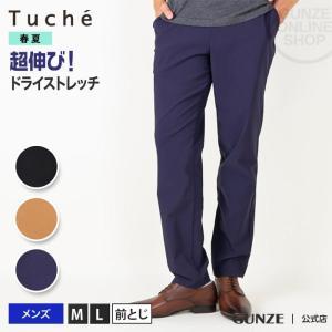 【TucheHOMMEレギンスパンツ】 男も楽ちんでオシャレに!!ストレッチパンツ。 シンプルなデザ...