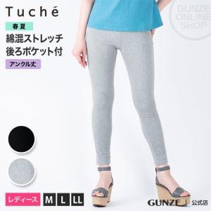 【Tuche レギンスパンツ】 冷感のナイロン糸を使用した、ツイルニット素材のレギンスパンツです。 ...