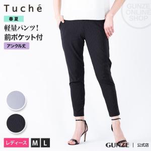 GUNZE(グンゼ)/Tuche(トゥシェ)/軽量パンツ(ピンストライプ柄/アンクル丈)(レディース...