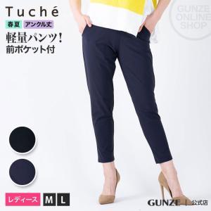 【Tuche レギンスパンツ】 軽くて、涼しく、ドライタッチで速乾性にも優れた素材の新感覚パンツ! ...