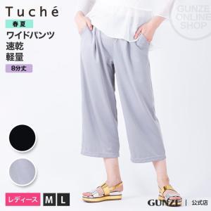セール 特価 GUNZE(グンゼ)/Tuche(トゥシェ)/ドライニットワイドパンツ(8分丈)(レディース)/春夏/TZK616/M〜L|gunze