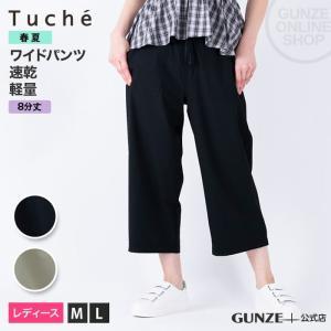 【Tuche レギンスパンツ】 軽くて動きやすい、ドライポリエステルストレッチ素材を使用。春夏シーズ...