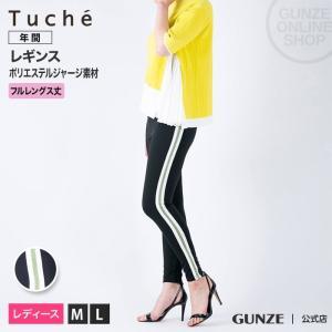 GUNZE(グンゼ)/Tuche(トゥシェ)/カジュアルレギンス(フルレングス)(レディース)/春夏/TZK624/M〜L gunze