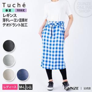 セール 特価 GUNZE(グンゼ)/Tuche(トゥシェ)/ファッションリブレギンス(10分丈) Fashion(レディース)/春夏/TZK852/LL|gunze