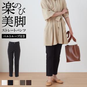 GUNZE(グンゼ)/Tuche(トゥシェ)/ハイストレッチ綿混ストレート レギンスパンツ(レディー...