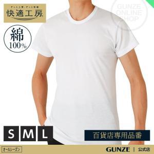 GUNZE(グンゼ)/快適工房/半袖丸首(紳士)/AA2014A gunze