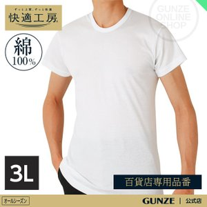 GUNZE(グンゼ)/快適工房/半袖丸首(紳士)/AA2014A|gunze