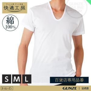 GUNZE(グンゼ)/快適工房/半袖U首(紳士)/AA2016A gunze