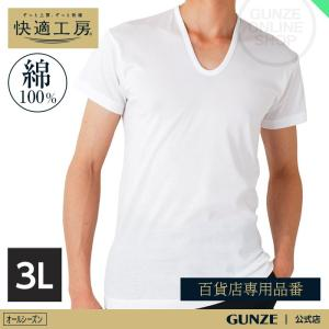 GUNZE(グンゼ)/快適工房/半袖U首(紳士)/AA2016A|gunze