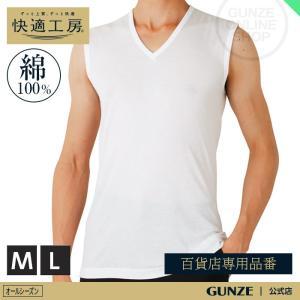 GUNZE(グンゼ)/快適工房/V首スリーブレスシャツ(紳士)/AA2019A|gunze