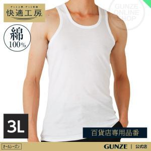 GUNZE(グンゼ)/快適工房/ランニング(紳士)/AA2020A|gunze
