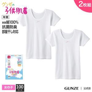 100サイズ 2枚セット GUNZE(グンゼ)_女の子/半袖シャツ 100cm (2枚組)|gunze