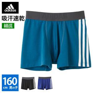 160サイズ GUNZE(グンゼ)/adidas(アディダス) 吸汗速乾/ボクサーパンツ(前とじ)(男の子)/AP8080B/160cm|gunze