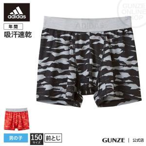 150サイズ GUNZE(グンゼ)/adidas(アディダス) 吸汗速乾/ボクサーパンツ(前とじ)(男の子)/AP8175A/150cm|gunze