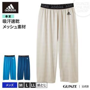 GUNZE(グンゼ)/adidas(アディダス)/ステテコ(前とじ)(メンズ)/APC107A/M〜LL|gunze