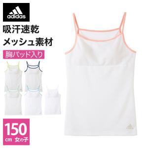 150サイズ GUNZE(グンゼ)/adidas(アディダス) 吸汗速乾 メッシュ/キャミソール(女の子)/春夏/APD0175/150cm|gunze