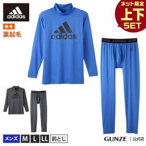 【数量限定 福袋】GUNZE(グンゼ)/adidas(アディダス)/ネット限定お得福袋【ハイネックシ...