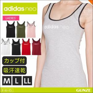 セール 特価 GUNZE(グンゼ)/adidas neo(アディダスネオ)/カップ付タンクトップ(婦人)/AS1154