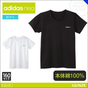 50%OFF 半額 セール 特価 160cm 男児 キッズ GUNZE(グンゼ)/adidas neo(アディダスネオ)/【子供用】Tシャツ(男の子) 160サイズ/年間シャツ/AS1370A〜AS1380A|gunze