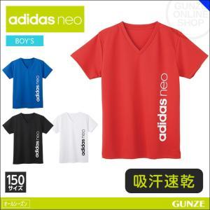 50%OFF 半額 セール 特価 150cm キッズ GUNZE(グンゼ)/adidas neo(アディダスネオ)/【子供用】VネックTシャツ(男の子) 150サイズ/年間シャツ/AS1570C〜AS1580C|gunze