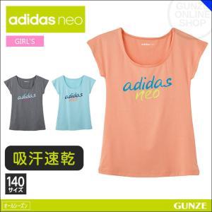 50%OFF 半額 セール 特価 140サイズ キッズ GUNZE(グンゼ)/adidas neo(アディダスネオ)/【子供用】フレンチ袖インナー(女の子)/年間シャツ/AS35270〜AS35280|gunze