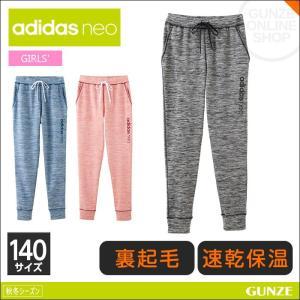 70%OFF 大特価 セール 特価 140cm GUNZE グンゼ/adidas neo アディダスネオ/レギンス(女の子)/AS36070〜AS36080|gunze