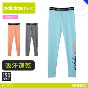 50%OFF 半額 セール 特価 150cm キッズ 女児 GUNZE(グンゼ)/adidas neo(アディダスネオ)/【子供用】レギンス(女の子) 150サイズ/年間ボトム/AS36170〜AS36180|gunze