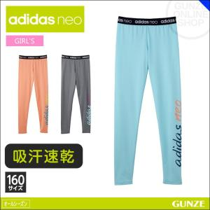 50%OFF 半額 セール 特価 160cm キッズ 女児 GUNZE(グンゼ)/adidas neo(アディダスネオ)/【子供用】レギンス(女の子) 160サイズ/年間ボトム/AS36170〜AS36180|gunze