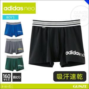 160cm キッズ adidas neo ボクサーパンツ グンゼ GUNZE アディダス ネオ/【子供用】ボクサーブリーフ(前閉じ)(男の子)160サイズ/年間ボクサー/AS8080B|gunze